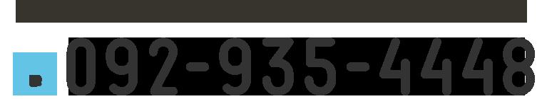 092-935-4448